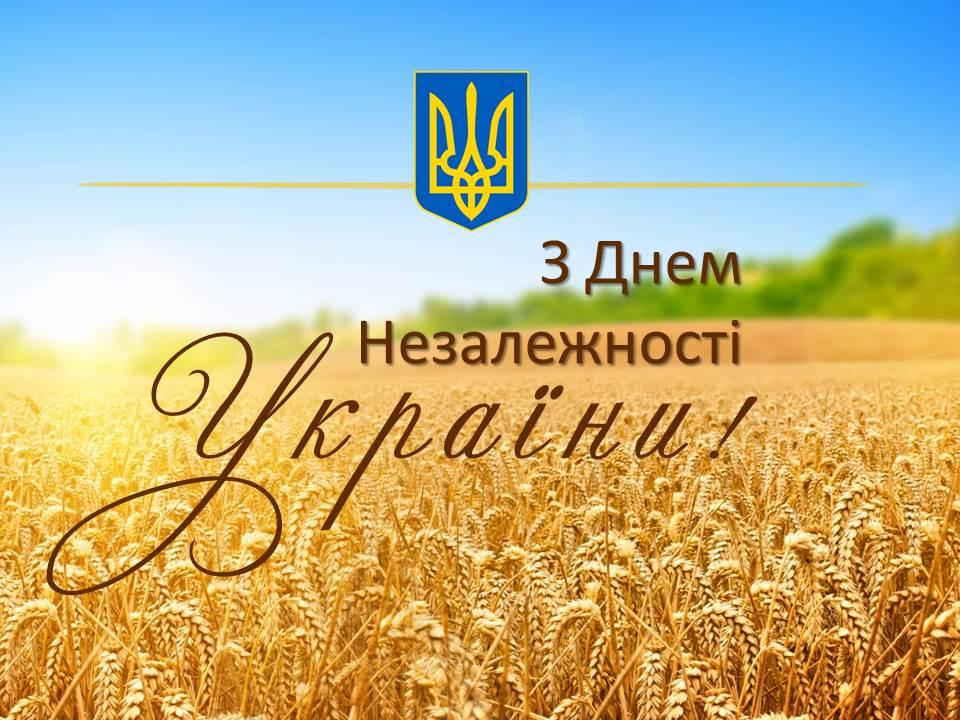 Вітання до Дня Прапора та Дня Незалежності України!