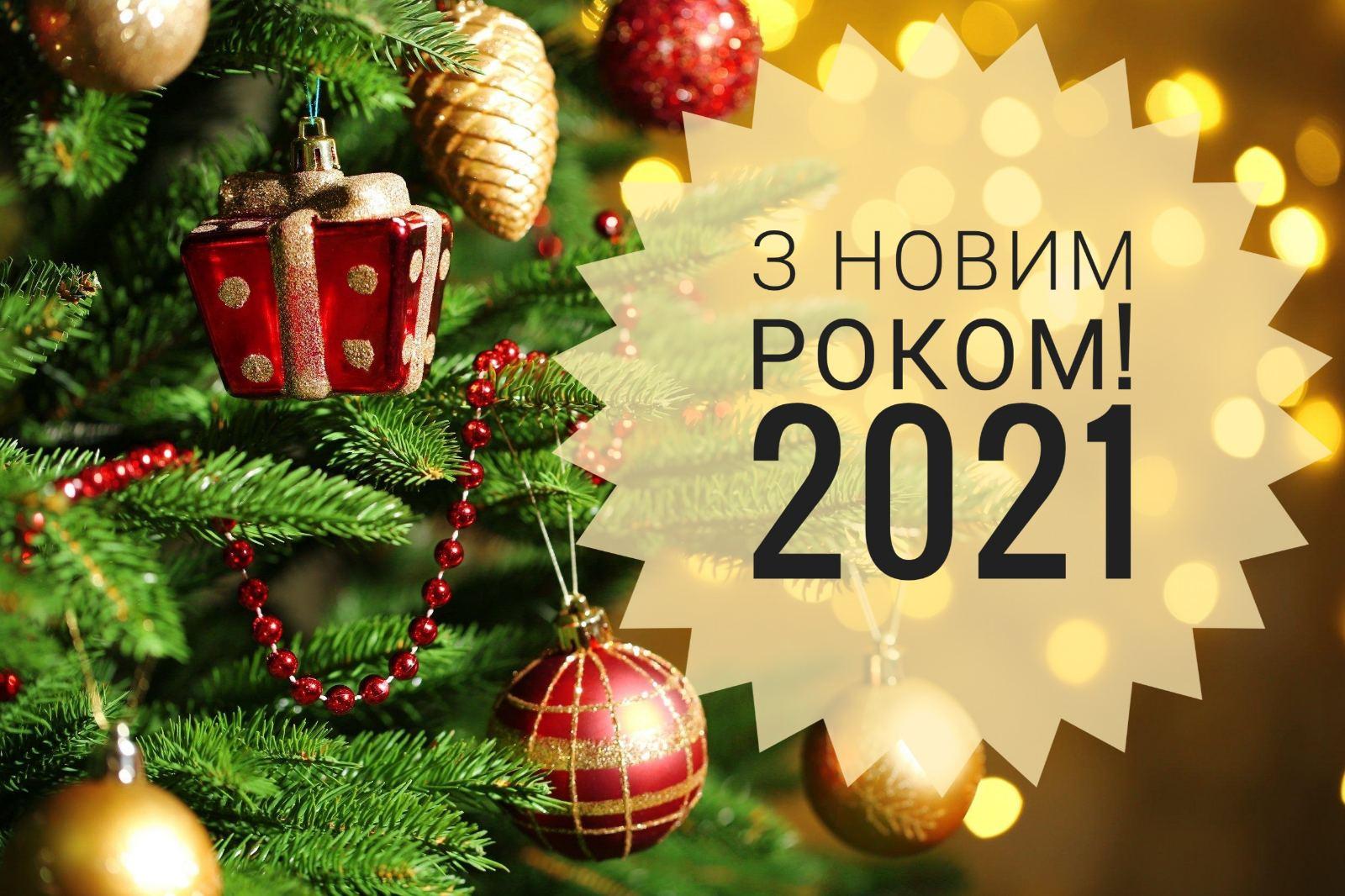 З Новив Роком 2021