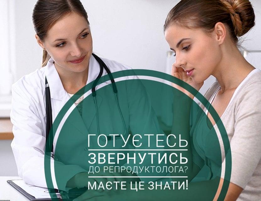 Які основні питання цікавитимуть лікаря, до якого ви звернулись з приводу лікування безпліддя?